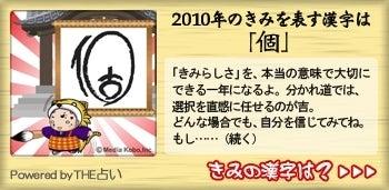 2010 kanji