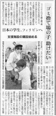 朝日新聞朝刊_091229