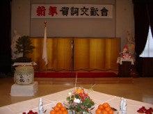 兵庫県 生野町商工会-賀詞交歓会02