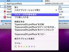$MacやらiPhoneブログ-パッケージの内容を表示