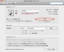 $MacやらiPhoneブログ-RamDisk作成