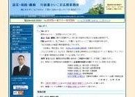 行政書士いこま法務事務所@京都市伏見区