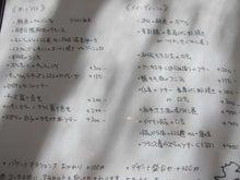 栃木を楽しむ!!-ビステリア メリメロ