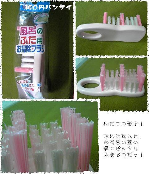 風呂のふた用お掃除ブラシ|100 ...