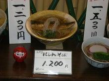 夫婦世界旅行-妻編-松葉のニシン蕎麦サンプル