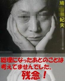 """山岡キャスバルの""""偽オフィシャルブログ""""「サイド4の侵攻」-鳩山由紀夫 17"""