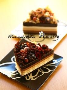 Plumerry(プルメリー)プリザーブドフラワースクール (千葉・浦安校)-チョコレートケーキ プリ スイーツ