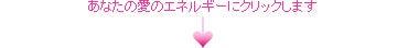 チャネラーうさのスピリチュアルセラピーライフ-pink_moji_arrow