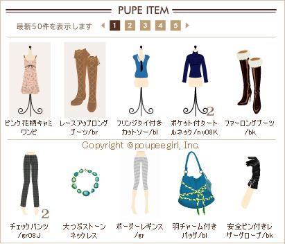 もんじゅのプペブログ-20100108