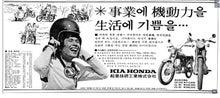 ☆杉野洋明 極東亜細亜研究所~韓国企業勤務経験者の呟き~-KIAHONDA 19760322