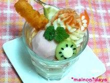 $*mainon*days ~初キャラ弁&スイーツ~