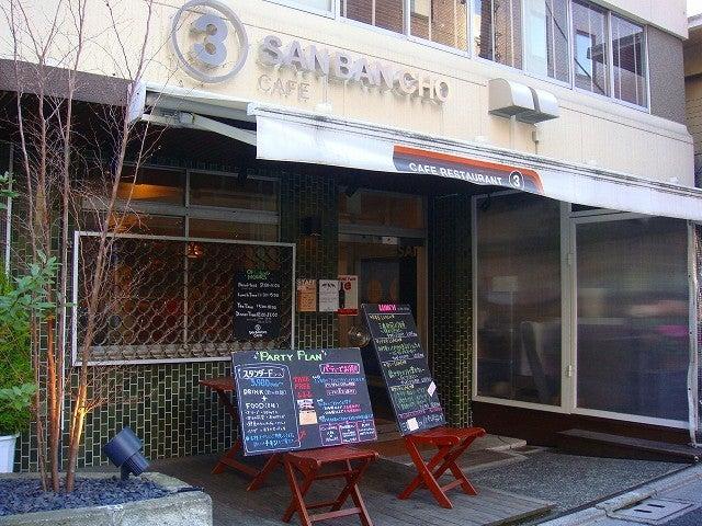 旅犬Lanileaのほほん風船記-SANBANCHO CAFE