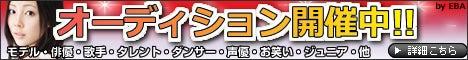 芸能ニュース、オーディション情報 等 -ブログ