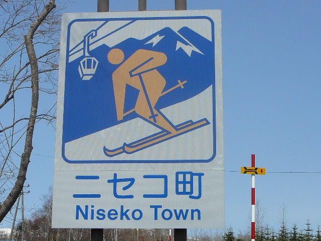 「試される大地北海道」を応援するBlog-ニセコ町