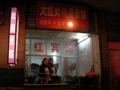 中国留学して起業しちゃったオヤジのブログ-「中国留学情報」 恩施家常菜00