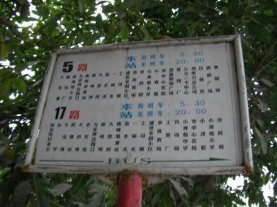 中国留学して起業しちゃったオヤジのブログ-「中国留学情報」 バス停01