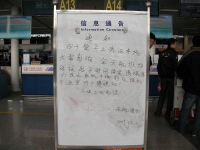 中国留学して起業しちゃったオヤジのブログ-「中国留学情報」 飛行機遅れ01
