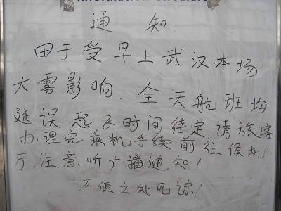 中国留学して起業しちゃったオヤジのブログ-「中国留学情報」 飛行機遅れ02