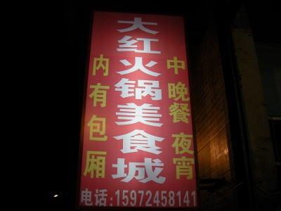 中国留学して起業しちゃったオヤジのブログ-「中国留学情報」 恩施家常菜05