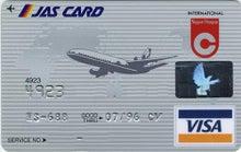 クレジットカードミシュラン・ブログ-JAS-NICOS-VISA