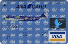 クレジットカードミシュラン・ブログ-ANA-VISA 2005
