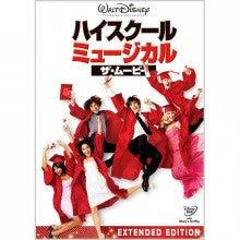 映画でペップトーク-ハイスクールミュージカル3