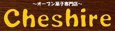 オーブン菓子専門店 チェシャ