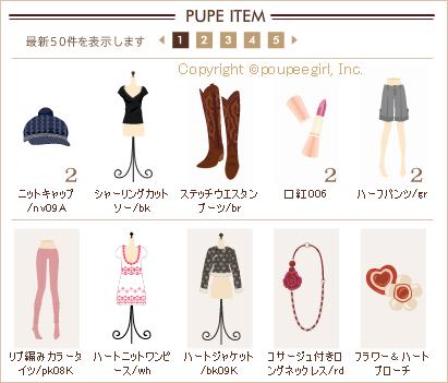 もんじゅのプペブログ-20100111