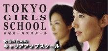日本の女性を輝かせたい!女性限定キャリアアップスクール*Tokyo Girls School*