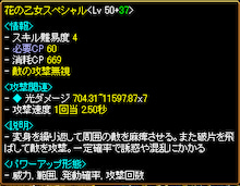 RELI姫のおてんば(?)日記-花の乙女スペシャル