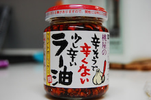 Open!YAMAnDA-食べるラー油