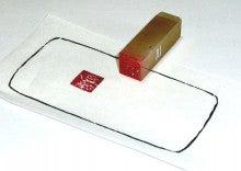 $感じの漢字 高橋政巳と樂篆工房-篆刻イメージ