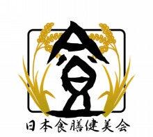 一般社団法人 日本食膳健美会公式blog
