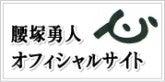 『命の授業』-腰塚勇人オフィシャルサイト バナー