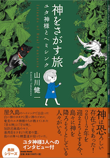 イージー・ゴーイング 山川健一-cover