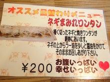 上原家 坦々麺 Ryolog ~沖縄ノラーメンヲ全部タベタイ~
