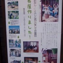THE 撮影!江戸時…