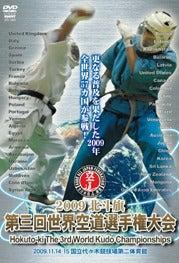 第三回空道世界選手権大会オフィシャルブログ-DVD