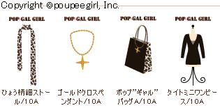 """もんじゅのプペブログ-20100115_ポップ""""ギャル""""バッグ"""