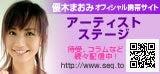 優木まおみのブログ『優木まおみのゆうゆうライフ』 Powered by アメーバブログ