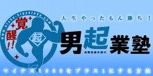 $男起業塾 塾長佐藤幹容のブログ