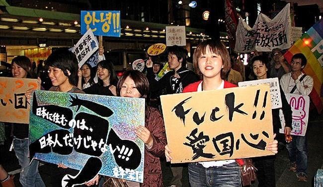 在日 韓国 朝鮮 反日 fuck ファック 愛国心