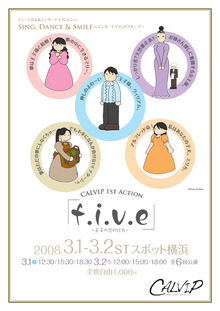 CALVIPのブログ