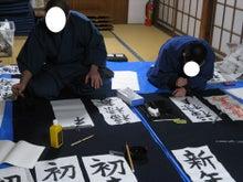 横浜の書道教室☆らくらく墨娯
