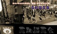 熊本のお祭り奉納団体「真和誠真会」のブログ