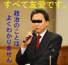 """山岡キャスバルの""""偽オフィシャルブログ""""「サイド4の侵攻」-鳩山由紀夫 20"""