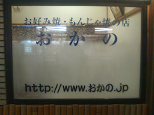 おかの-SN3K00430001.jpg
