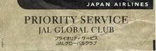 クレジットカードミシュラン・ブログ-JGCプライオリティサービス