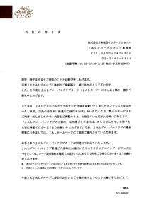 クレジットカードミシュラン・ブログ-JGC入会案内
