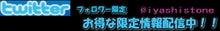 天然石デザイン数珠ブレスレット『I★yashi.com』店長ヤッシーのつぶやきブログ-twitter ツイッター